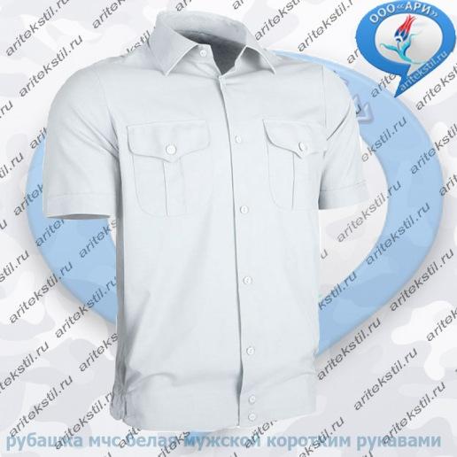 рубашка мчс белая мужской коротким рукавами